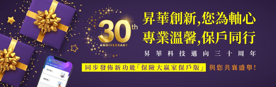 昇華30周年、保戶版